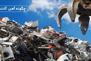 بازیافت فلزات به چه روش هایی انجام می شود